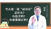 【杨林医生聊矫正----对刃牙】属于轻度地包天的对刃牙有什么危害吗?有必要矫正吗?