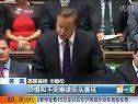 首相卡梅伦称骚乱者将受到严惩 [新一天]