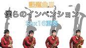 【萨克斯】2020年全日本吹奏楽比赛曲目Ⅲ 《僕らのインヘンション》_Sax16重奏