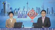 【抗击疫情】天津市市场监管委严查涉嫌囤积双黄连药品行为(都市报道60分-20200201)