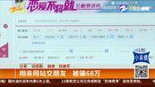 【浙江杭州】相亲网站交朋友 被骗68万(小强热线 2019年4月10日)