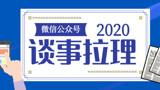 谈事拉理:山东滨州酒精消毒,失火!