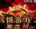 饥饿游戏3:嘲笑鸟(上) 中文版预告片电影[高清]