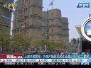 上海市房管局:外地户口籍居民居住证满三年可买二套房 20120222 环球第一财经