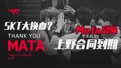 英雄联盟:SKT辅助Mata离队监督、上野合同到期