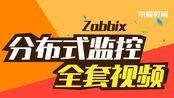 Linux学习-监控系列之Zabbix监控海量集群与管理(基于3.x版本)
