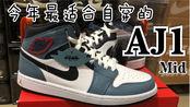 Air Jordan 1 Mid 联名Fearless开箱,今年我觉得最适合自穿的mid Aj1