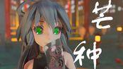 【次世代/蝴蝶兰旗袍洛天依】芒种◆喜欢这把小菜刀吗?(^_-)一想到你我就......呵呵
