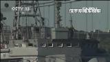 [视频]对叙动武 战云密布:俄罗斯向地中海增派三艘军舰