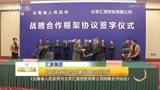 汇源集团与云南省政府签署战略合作协议CCTV新闻报道集锦