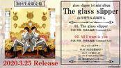 【試聴】glass slipper 1st mini album『The glass slipper』2020.3.25 RELEASE