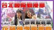 【kofan可凡】EP34「抽扭蛋PS4!2019动漫展」可凡、贝莉莓(1080P+大会员)(已修正)