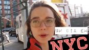 【Luiza Scandelari】在纽约的日常记录 vlog | Vendo NY com outros olhos