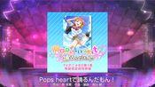 【圆环/llsif日服】有了判卡就有了全世界系列22:Pops heartで踊るんだもん![Ma]FC