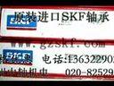 原装进口SKF 6319 轴承 特价批发 广州SKF rollway sealmaster轴承 www.gzskf.com