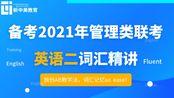 备考2021年管理类联考英语二词汇A系列(3)