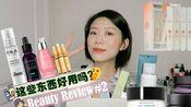 护肤彩妆小红书#2 | 精华小合集 | 日+晚霜更新 | 荔枝味儿的泡沫洁面| 试管面膜 | Wendy