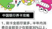 中国银行信用卡养卡提额攻略