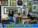 《重庆市非物质文化遗产条例》今天实施[CQTV早新闻]