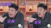 【女儿们的男朋友】土味情话又上线,张叔教你北京话壁咚,我这一掌下去你可能要进协和