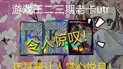 【游戏王】新入手的游戏王二三期utr卡!老卡utr还是最为赏心悦目!