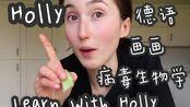 【中英熟肉】Holly | 隔离期如何保持自律?+一起get新技能+画画+德语+病毒生物学