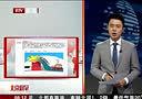 人民日报:湖北黄冈——考驾照收费不得超3830元[北京您早]