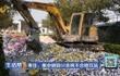 枣庄:集中销毁50余吨不合格饮品
