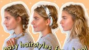 【Marla Catherine】简单上学发型分享 无需卷棒 | easy + heatless hairstyles for school!