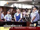 视频: 广州番禺-同居男友变豺狼 儿子惨遭勒杀抛尸 110902 今日一线