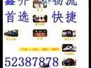 特速专线%北京到江西上饶市搬家公司%行李52387878运输%北京至上饶市货运公司