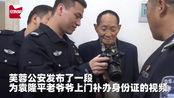 暖心!民警上门为90岁袁隆平办理身份证,袁老:我手上10个螺纹