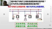 浙教版科学八年级下册第一章《电与磁》第6节家庭用电第7节电的安全使用