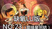 【游戏日记】缺氧正式版(翠绿星)23:裂解塔与时空裂缝