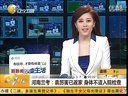 视频: 河南兰考:袁厉害已返家  身体不适入院检查[第一时间]