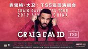 Craig David 克雷格·大卫:TS5 巡回演唱会