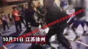 江苏省徐州市某著名高校发生一起性质极其恶劣篮球场的群殴事件
