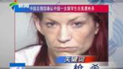 中国总领馆确认中国一女留学生在美遭枪杀