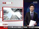 视频: 北京晨报:2012年拟办实事交出对账单 北京您早 130113