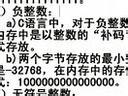 2—09 整型数据和实型数据(5)-0003[WwW.eYaNpOp.CoM]bd