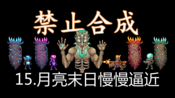 【泰拉瑞亚】禁止合成 15.海啸vs月总