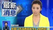 河北张家口涿鹿县发生4.2级地震 北京有震感-20140906新闻直播间-凤凰视频-最具媒体价值的综合视频门户-凤凰网