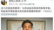 """赵忠祥怒骂媒体""""妖言惑众"""",澄清合影捞金一事,但未否认卖字画"""