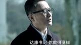 人民的名义:陈清泉做过谁秘书不重要,重要的是他有没有违法乱纪!