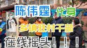 【陈伟霆】陈伟霆化身乡镇驻村干部科普新型冠状病毒预防,在线摇头!