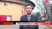 """寻找最年味 龙泉驿区副区长王德胜邀您""""过节耍成都 过年耍龙泉"""""""