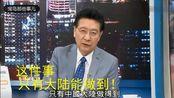 赵少康总算说了句公道话:这件事只有大陆能做到!