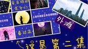 摆拍神地 上海外滩星空错觉艺术馆&上海外滩星空失恋博物馆(第二集)+黄浦江、城隍庙 by手工制作 不使用任何修图就可以拍出美美的照片啦~ 自拍 错觉 抖音
