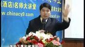 周忠亭-餐饮酒店总裁修炼:赢在领导力 全7讲 02