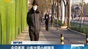 山东省内4市重污染 8市中度污染